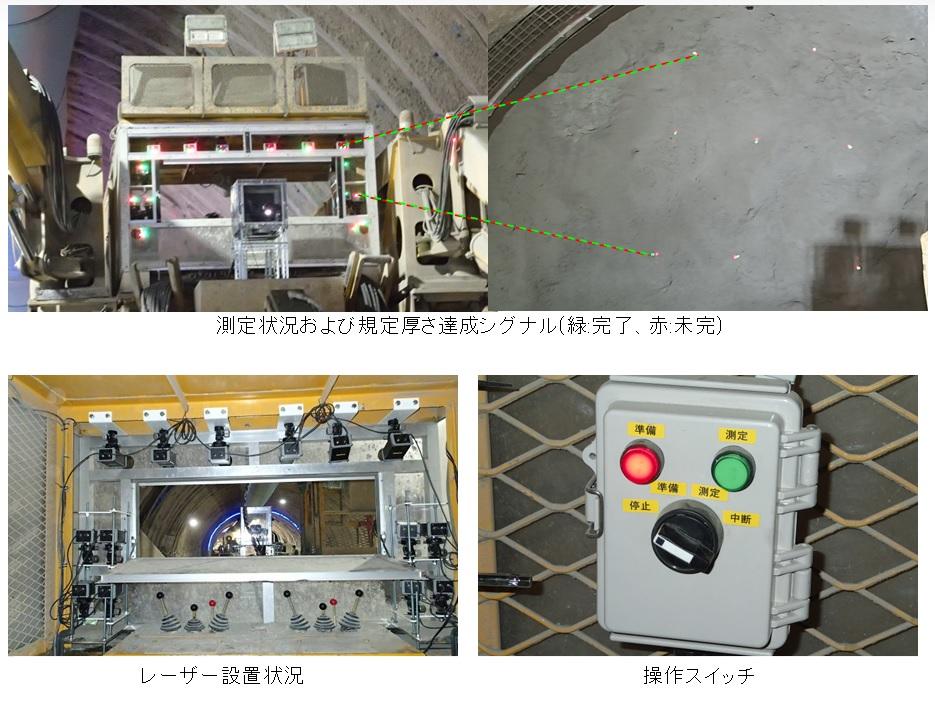 吹付厚自動測定システムを開発